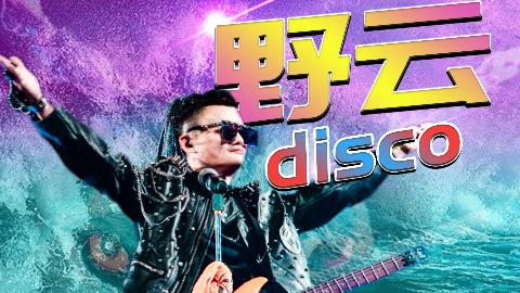 【野狼disco】马老师退休前,激情演绎野云disco