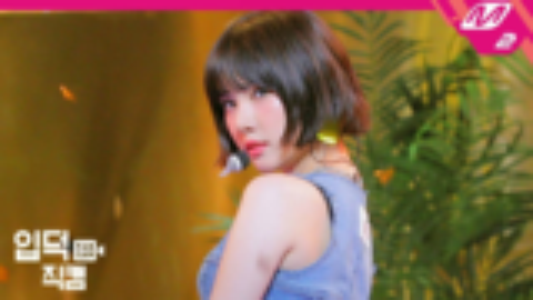 [SHANA][입덕직캠] 여자친구 은하 직캠 4K '열대야(Fever) ' (GFRIEND