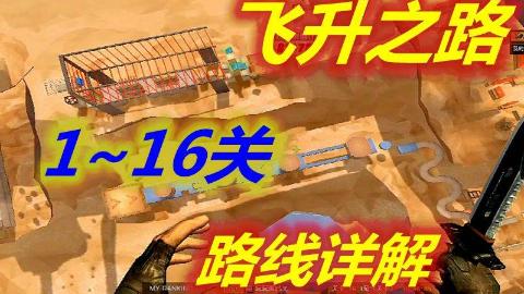 【穿越火线】CF跳跳乐模式:飞升之路地图简单流程