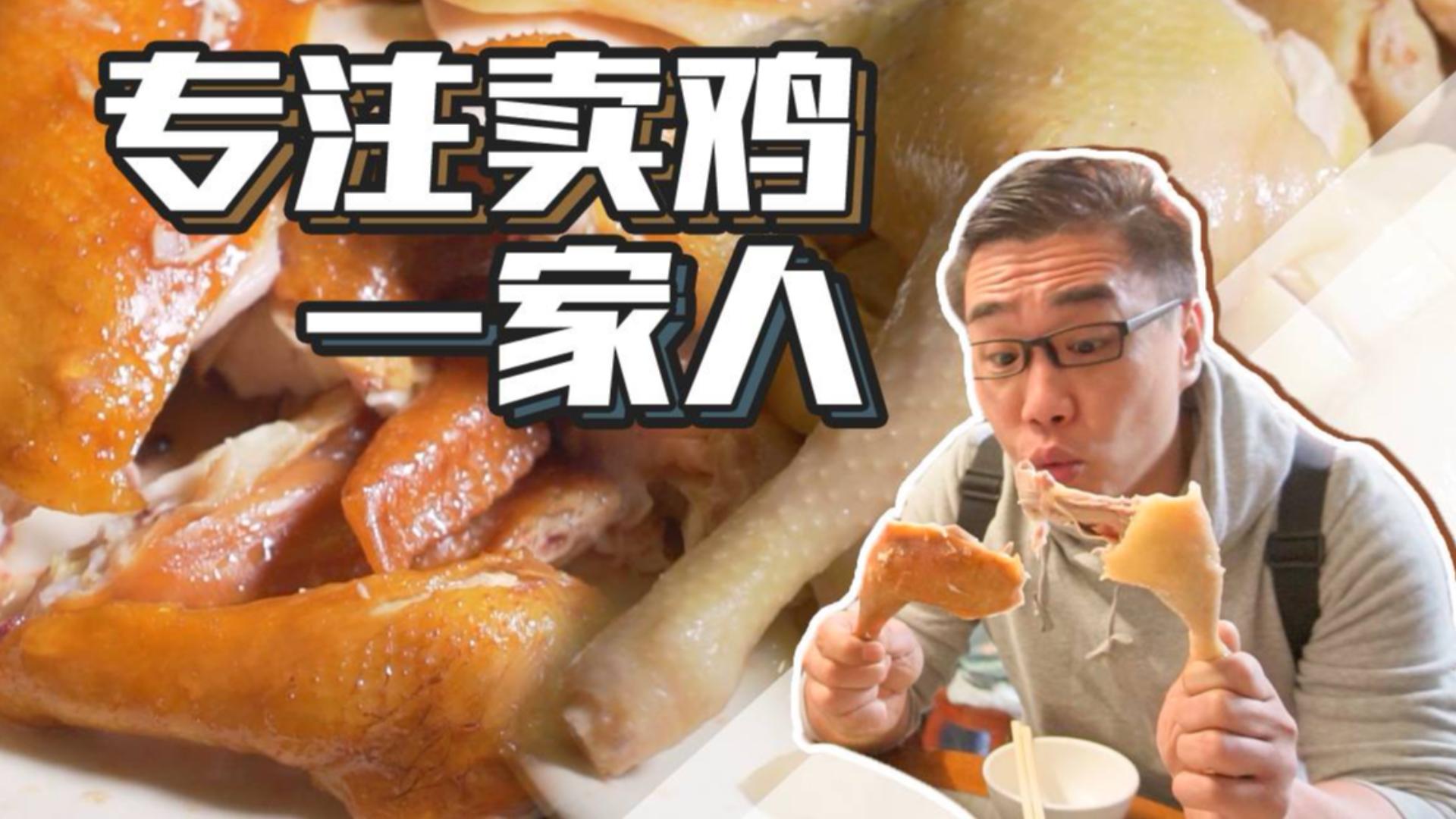 """这家吃鸡专门店据说黄岐人都知道!切鸡25元半只,大秋认证""""很有鸡味""""!"""