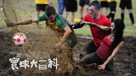 泥浆中的战斗!欧洲沼泽足球锦标赛【寰球大百科201】