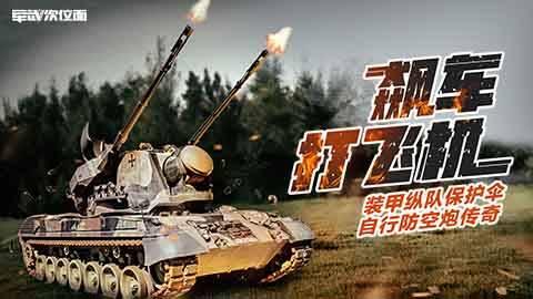 【军武次位面】飚车打飞机:装甲纵队保护伞 自行防空炮传奇