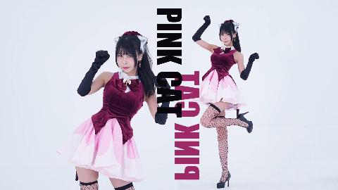 【黑桃】Pink Cat野猫桃心2.0