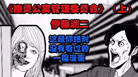 【伊藤润二】这是你绝对没有看过的一篇漫画【幽灵公寓管理委员会上】