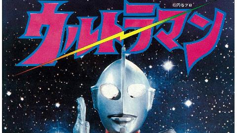 【宇宙英雄奥特曼/初代奥特曼】TV【日语中字】