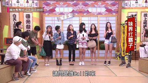 【台湾综艺】妹界扛霸子!哥的魅力女生绝对主动來!