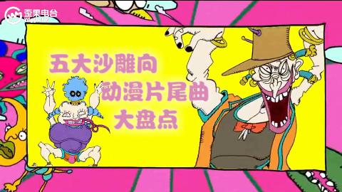 【二次元最TOP】五大沙雕动漫ED盘点