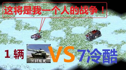 【红色警戒】盟军1部队开不造建筑物1V7冷酷敌人:一辆灰熊的王者之路!