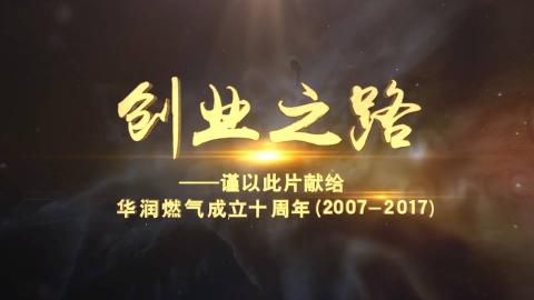 华润燃气十周年