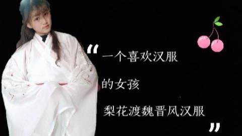 【梨花渡】魏晋风大袖衫开箱视频