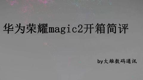 华为荣耀magic2开箱简评
