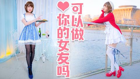 【@小萌】可以做你的女友吗?你喜欢的样子♡我都有~