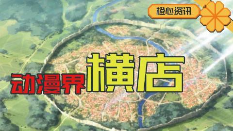 动漫界横店!网友发现四个异世界有同一个城市!