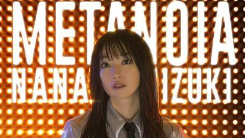 Metanoia - 水树奈奈 【战姬绝唱Symphogear XV OP】