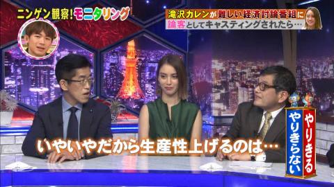 【2019综艺】20190228人间观察 滝沢可玲cut【猪猪】