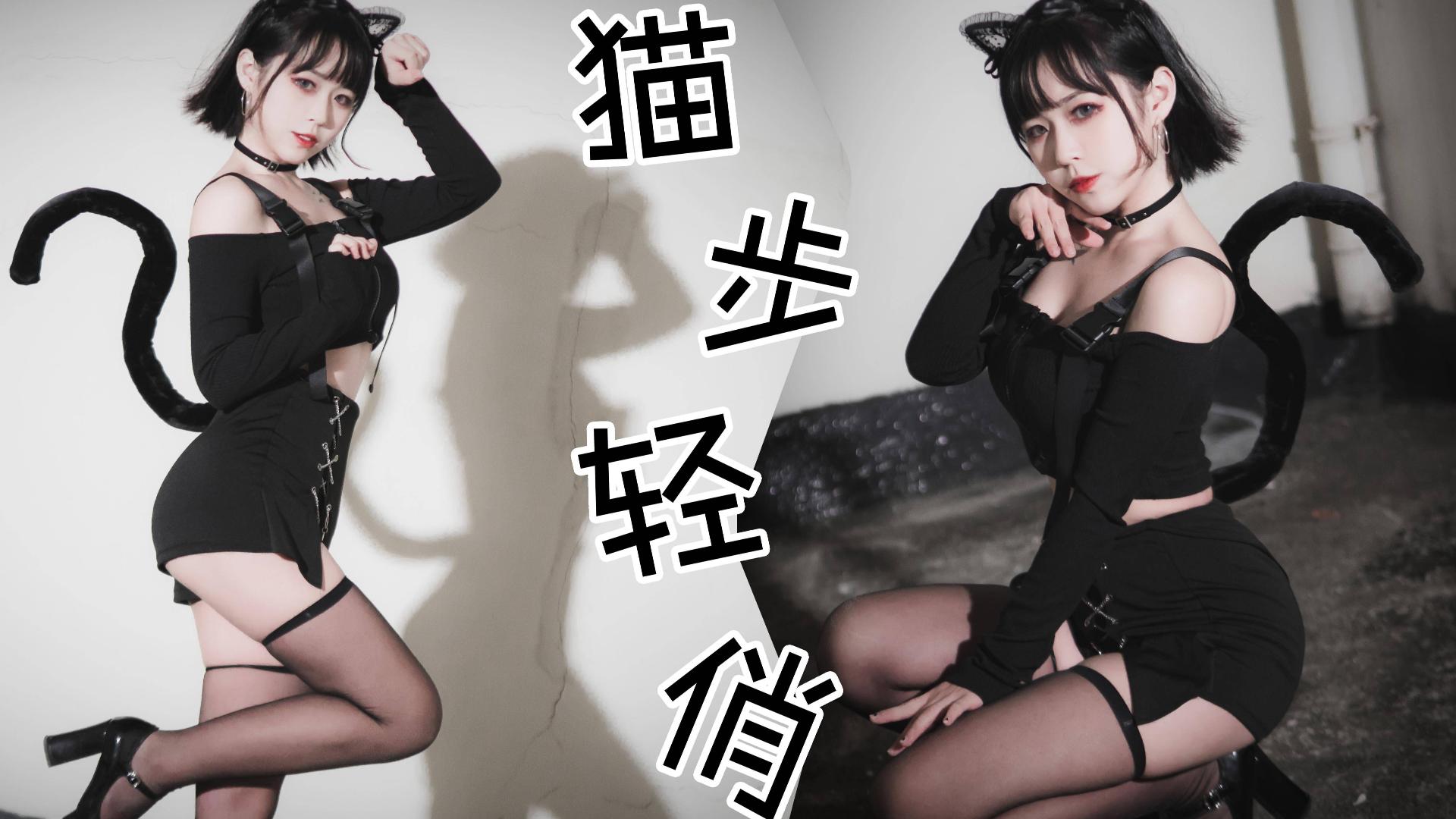 【嘉也子】肉感特务喵 偷爬你楼顶!—猫步轻俏—