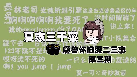 【夏家三千菜】之魔兽怀旧服二三事(三)