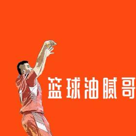 篮球油腻哥