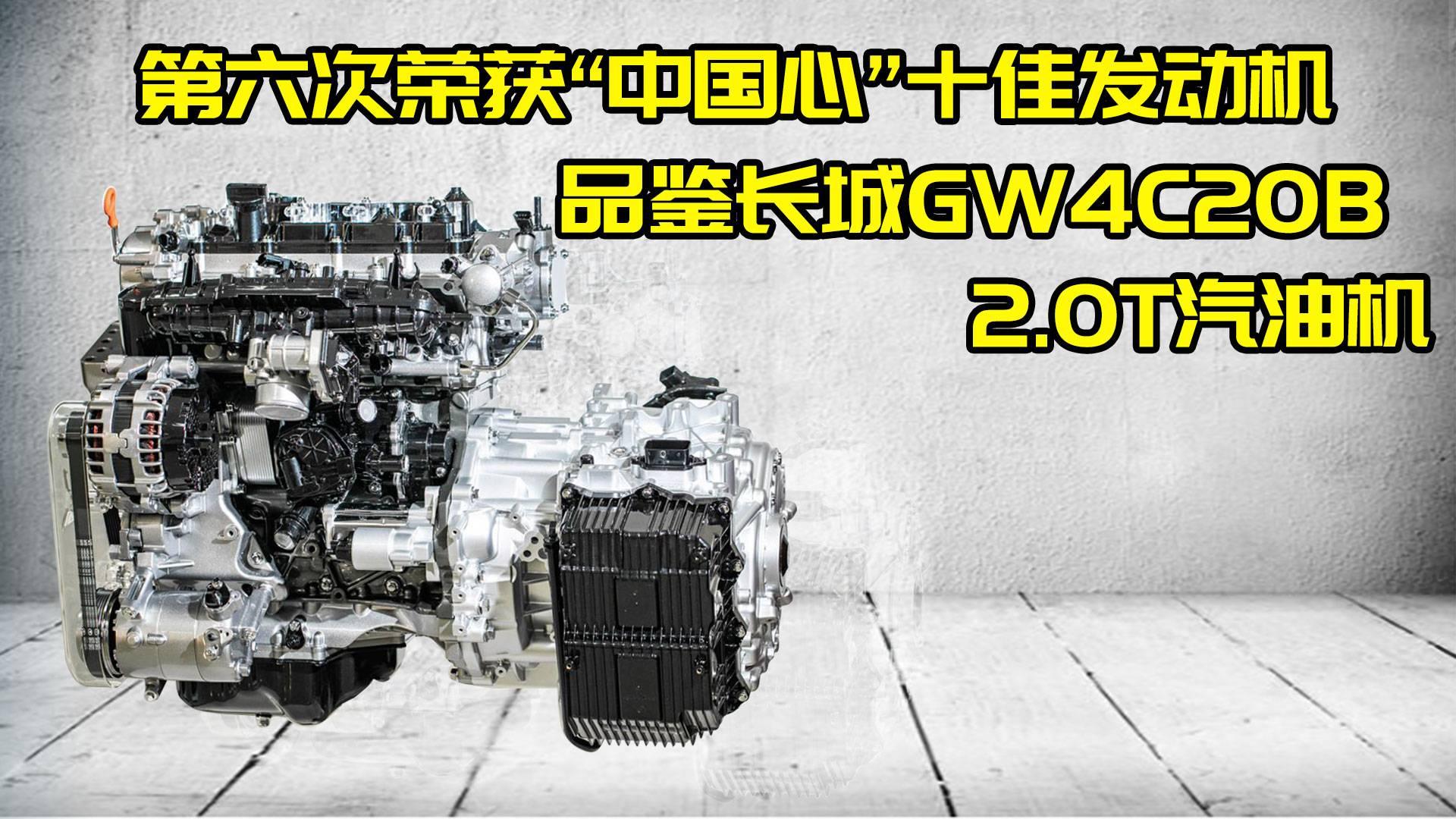 """第六次荣获""""中国心""""十佳发动机  品鉴长城GW4C20B 2.0T汽油机"""
