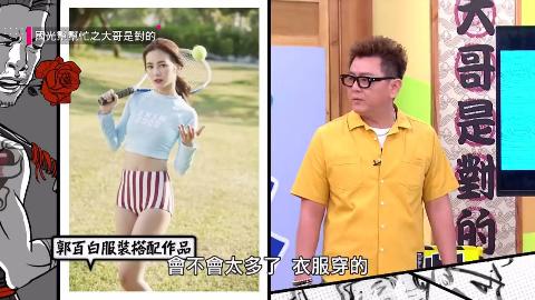 【台湾综艺】流行就是王道!这些妹一个比一个潮!