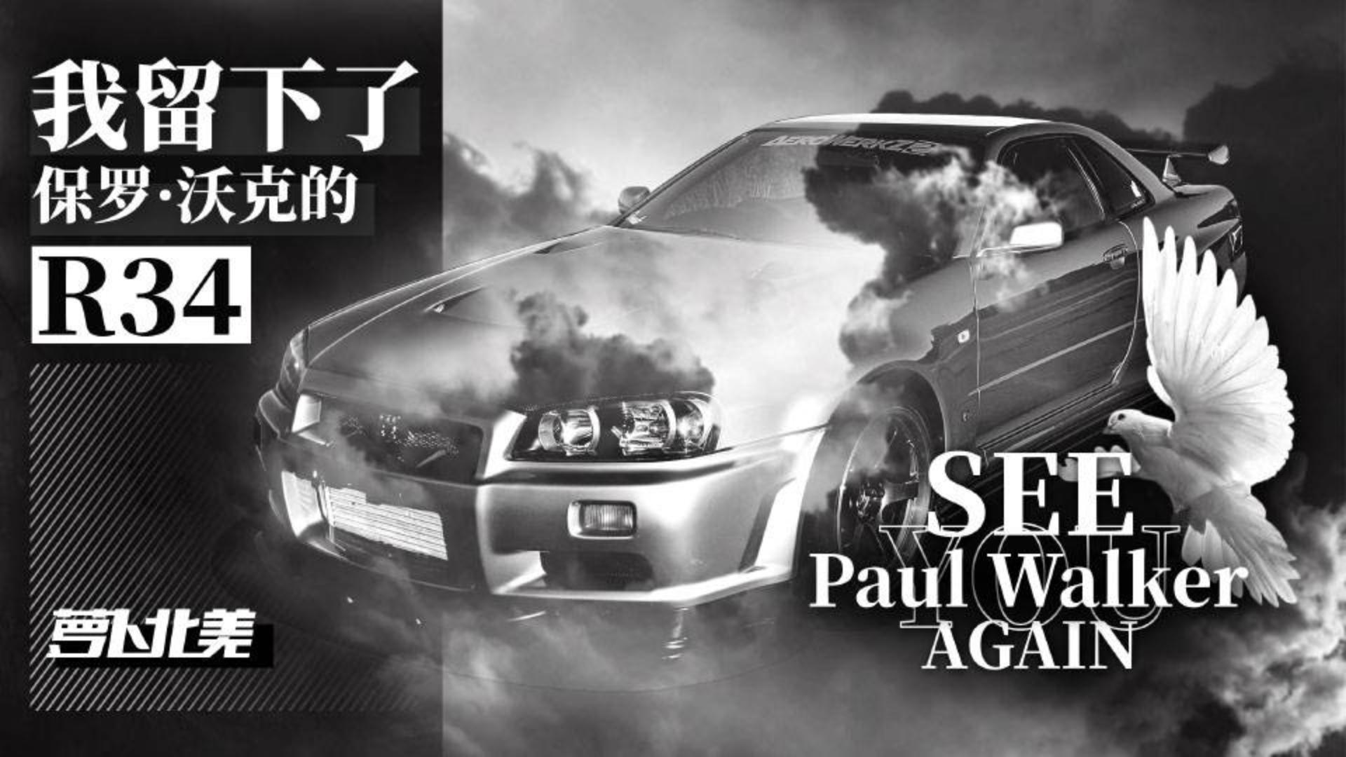 我买下了保罗·沃克的R34陪在身边 他的去世让我彻夜难眠 | 萝卜北美