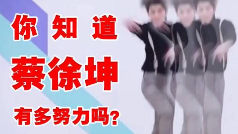 你知道蔡徐坤有多努力吗?