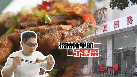 【品城记】招待所餐厅居然有G20峰会国宴菜品!深圳的美食江湖也真是藏龙卧虎!