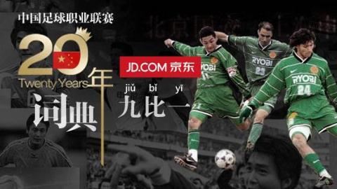 中国足球职业联赛20年词典第十一集——九比一