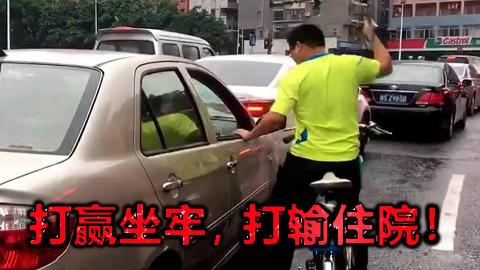中国路怒合集2019(六) 打赢坐牢, 打输住院!