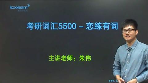 朱伟考研视频2020年恋练有词更新