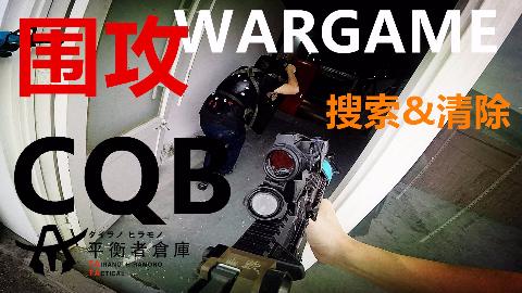 【TA.TAC】(水弹枪/WARGAME)真人彩虹6号 ?020区目前最CQB的场地?围攻WG初战