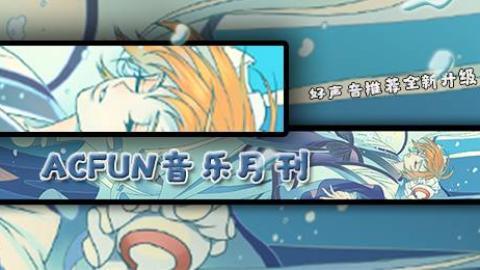 【AcFun音乐月刊7月刊】月刊全新改版,区排行前50出炉