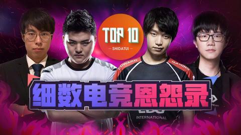 【是大腿TOP10】74:有人就有江湖,细数电竞恩怨录