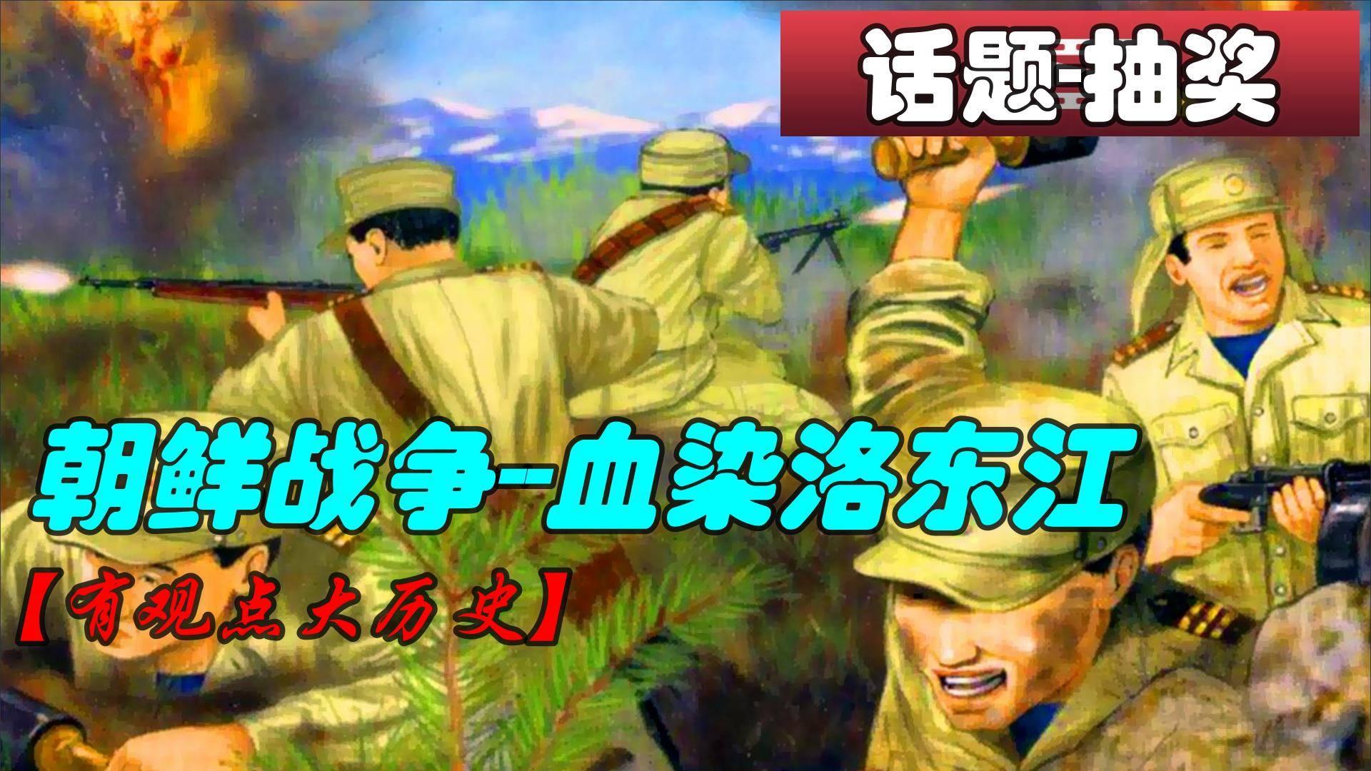 #话题抽奖# 朝鲜战争--血染洛东江