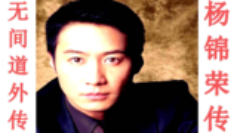 【2万字解读港片殿堂级《无间道》三部曲的伟大与细节】第08章·杨锦荣传