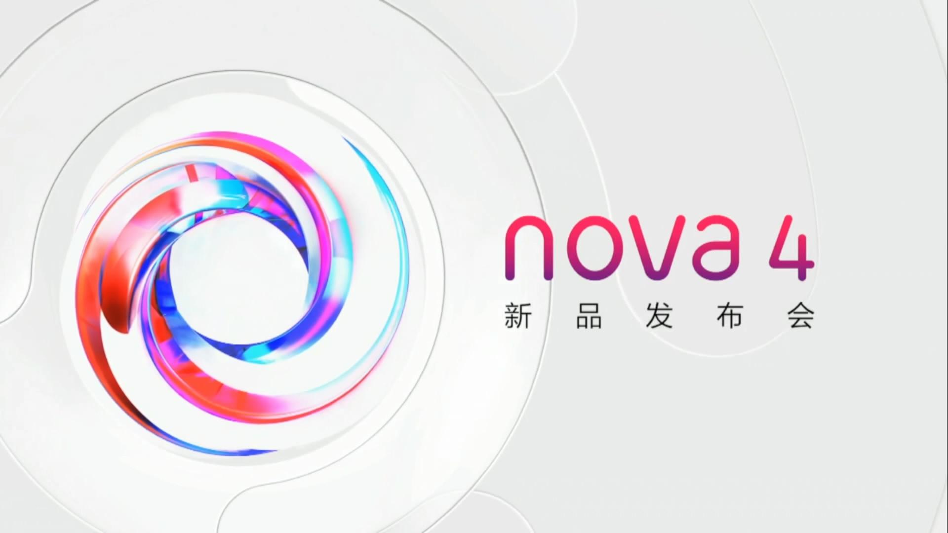 华为nova4新品发布会全程回顾