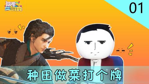 玩啥游戏 01 旁白君归来!古剑3种田做菜打个牌