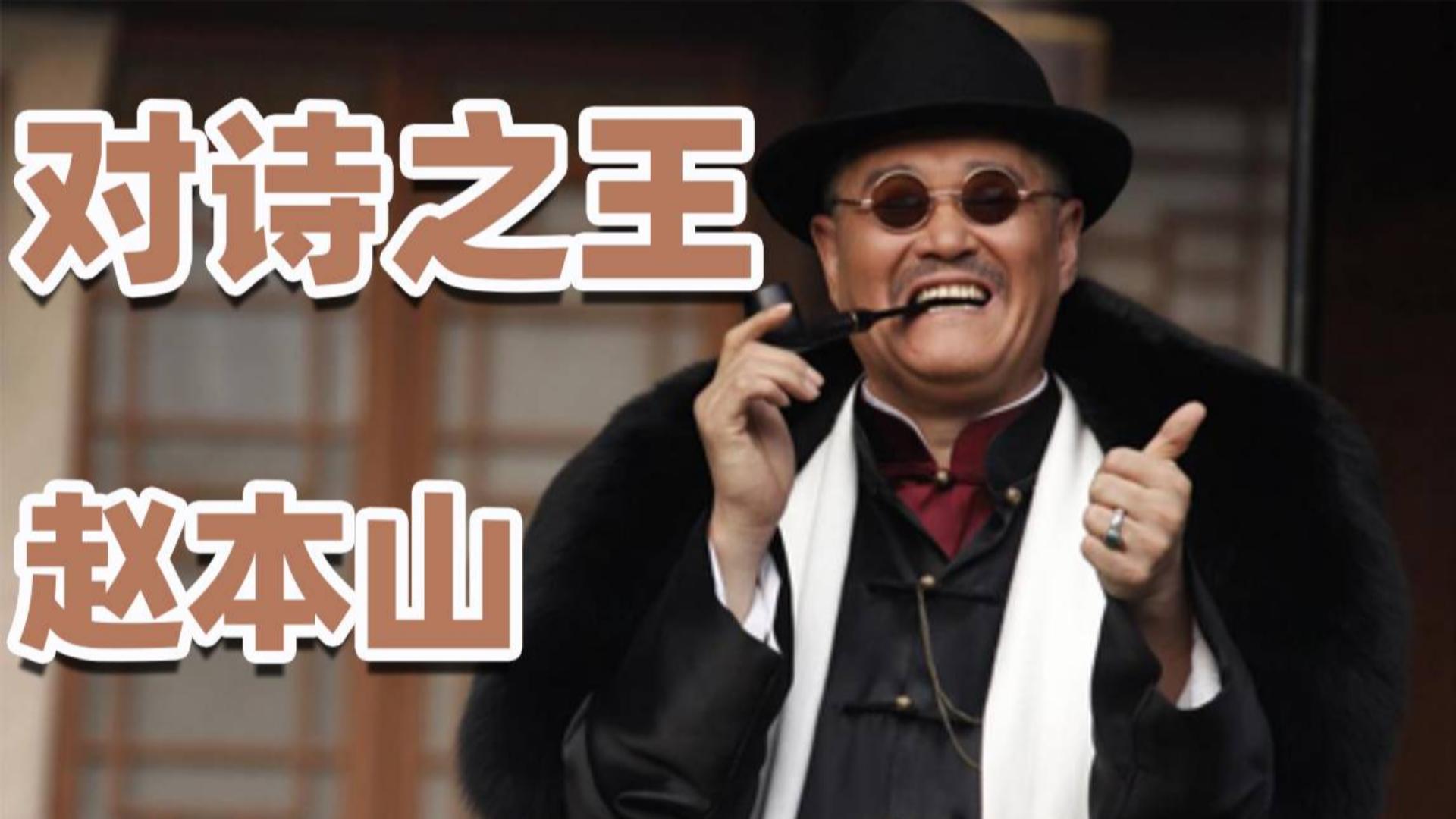 【赵本山】谁是对诗之王?
