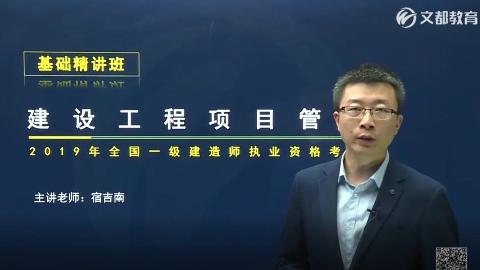 2019年一级建造师一建管理-WD-精讲班-宿吉男(推荐)