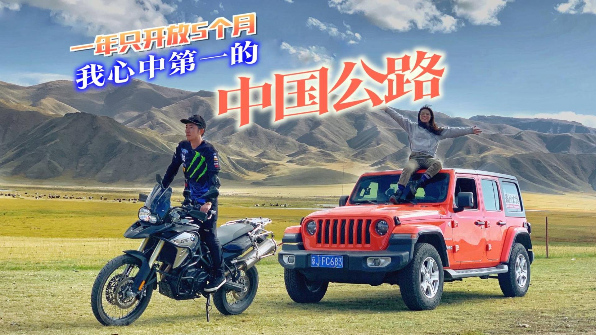 最燃之路--独库公路第一集,2天3000公里赶到我心中第一的中国公路