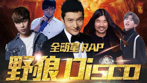 【全明星rap】野狼disco