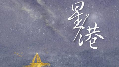 【默读】《星港》翻唱视频预告(已授权)