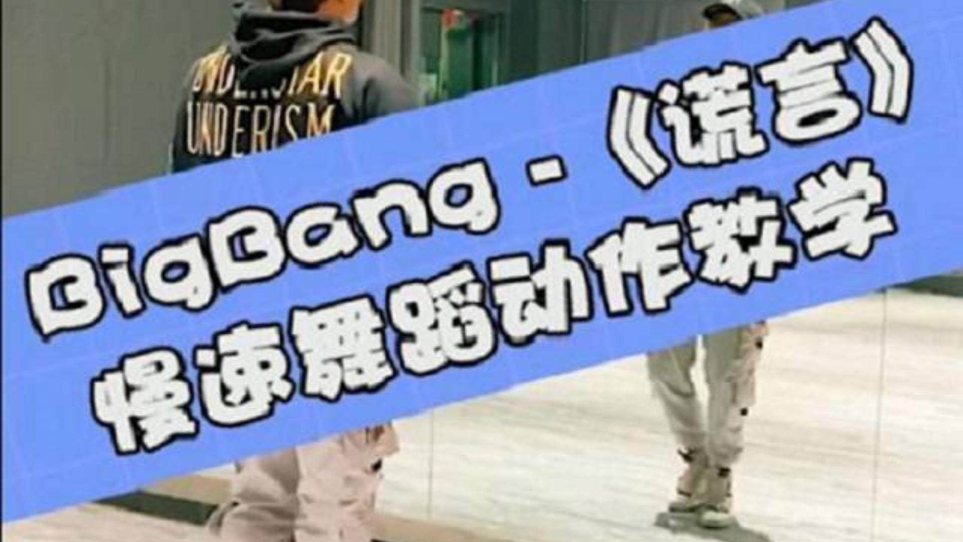 BigBang《谎言》慢速舞蹈动作教学,潮酷十足【口袋教学】