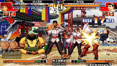 拳皇97最新对战:秦虹vs河池