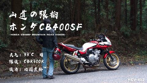 本田CB400神车!山道跟拍!