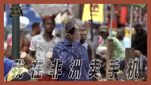 《非常中国》第一期:23岁,我决定去非洲卖手机