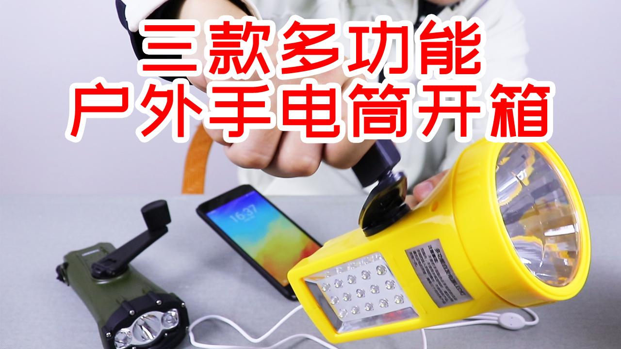 【小白开箱】开箱三款多功能户外手电筒,可以手摇给手机充电,然而我后悔买了!