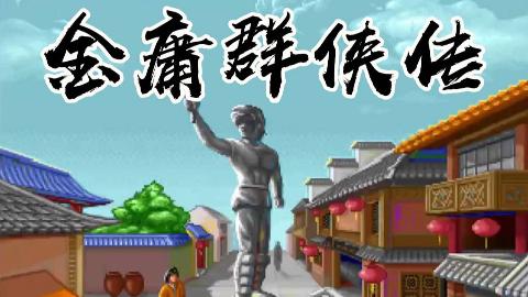 【中国武侠游戏史4】它开启了武侠RPG的新时代,也成就了无数人的武侠梦