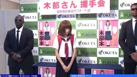 【日本综艺】超级逗比丶可爱,木部握手大会!
