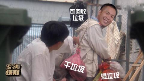 【STN快报第四季03】想报考上海大学?去学一年垃圾分类再来吧